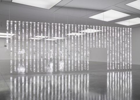 Cerith Wyn Evans 'No realm of thought... No field of vision', White Cube Bermondsey © Cerith Wyn Evans. Photo © White Cube (Ollie Hammick)